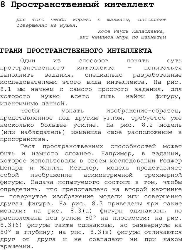PDF. Структура Разума. Теория множественного интеллекта. Гарднер Г. Страница 337. Читать онлайн