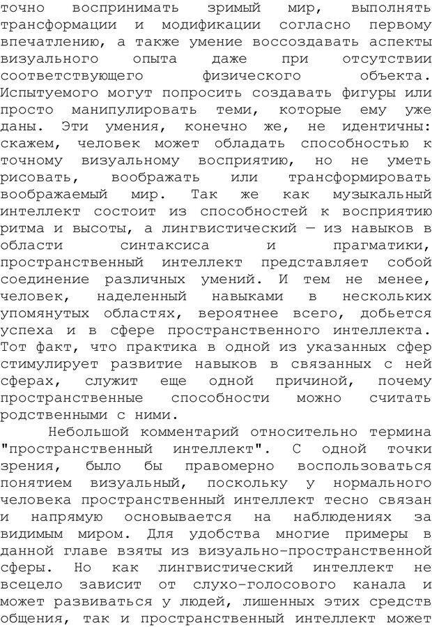 PDF. Структура Разума. Теория множественного интеллекта. Гарднер Г. Страница 342. Читать онлайн