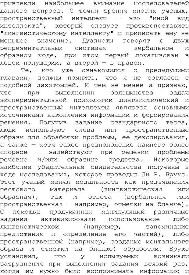 PDF. Структура Разума. Теория множественного интеллекта. Гарднер Г. Страница 349. Читать онлайн