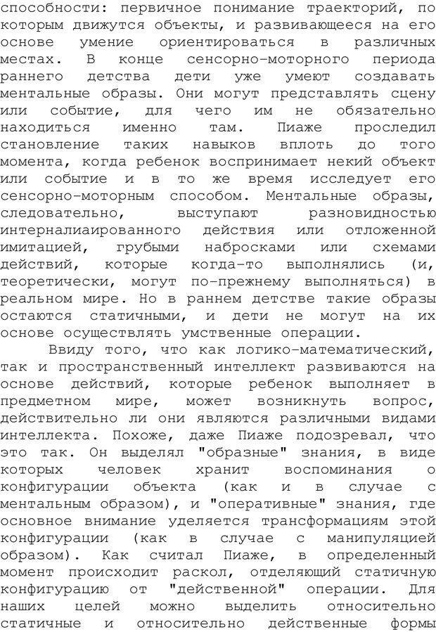 PDF. Структура Разума. Теория множественного интеллекта. Гарднер Г. Страница 351. Читать онлайн