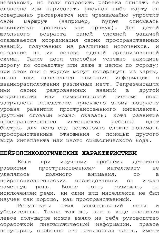 PDF. Структура Разума. Теория множественного интеллекта. Гарднер Г. Страница 354. Читать онлайн