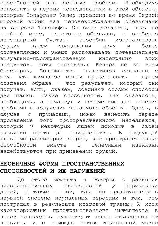 PDF. Структура Разума. Теория множественного интеллекта. Гарднер Г. Страница 361. Читать онлайн