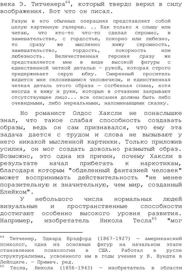 PDF. Структура Разума. Теория множественного интеллекта. Гарднер Г. Страница 366. Читать онлайн
