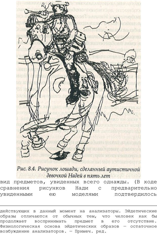 PDF. Структура Разума. Теория множественного интеллекта. Гарднер Г. Страница 369. Читать онлайн