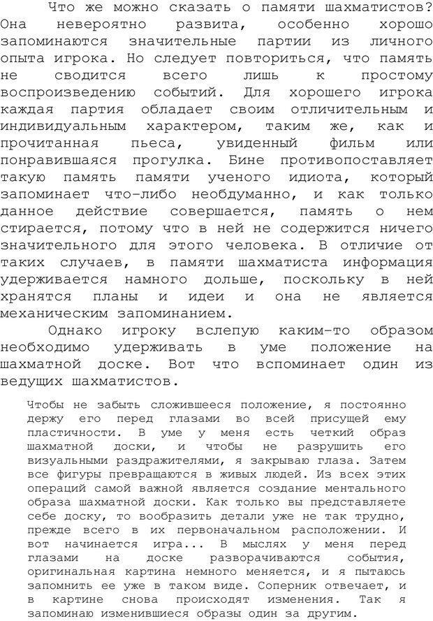 PDF. Структура Разума. Теория множественного интеллекта. Гарднер Г. Страница 377. Читать онлайн