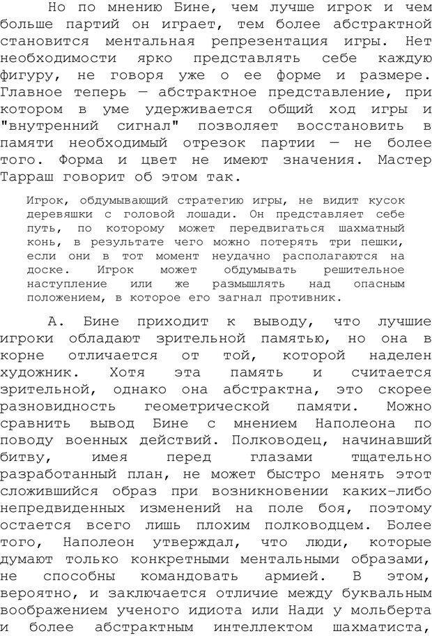 PDF. Структура Разума. Теория множественного интеллекта. Гарднер Г. Страница 378. Читать онлайн