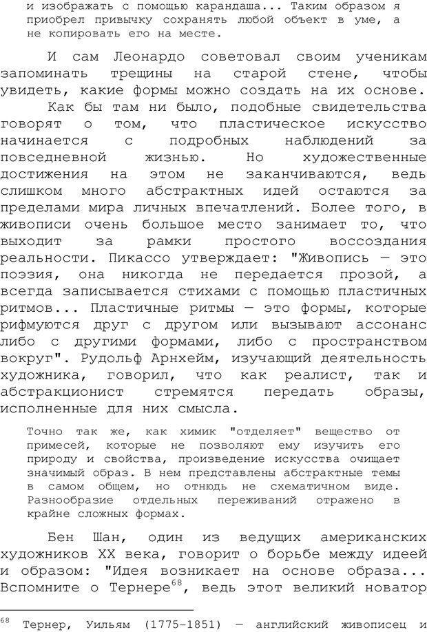 PDF. Структура Разума. Теория множественного интеллекта. Гарднер Г. Страница 383. Читать онлайн