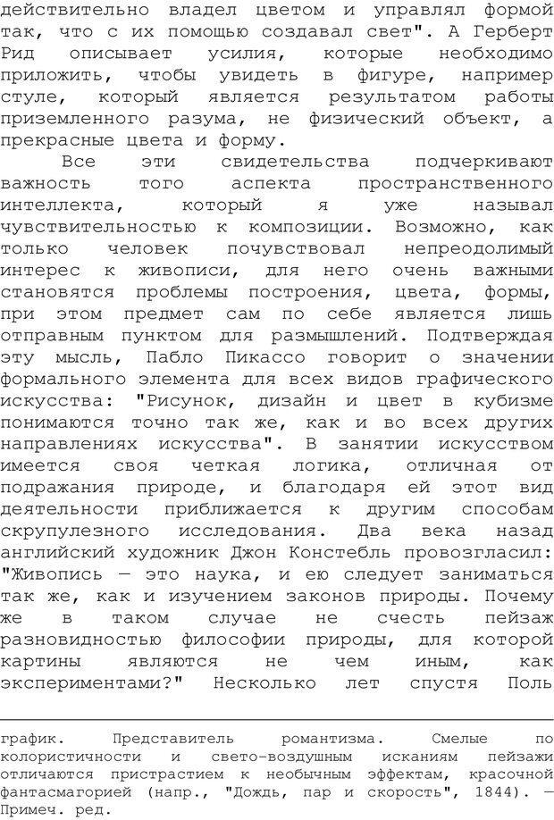 PDF. Структура Разума. Теория множественного интеллекта. Гарднер Г. Страница 384. Читать онлайн