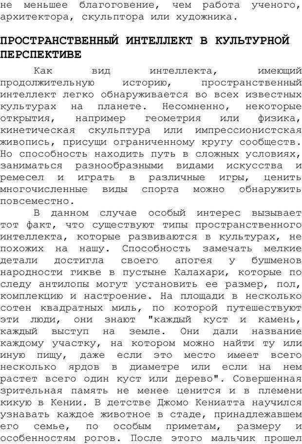 PDF. Структура Разума. Теория множественного интеллекта. Гарднер Г. Страница 388. Читать онлайн