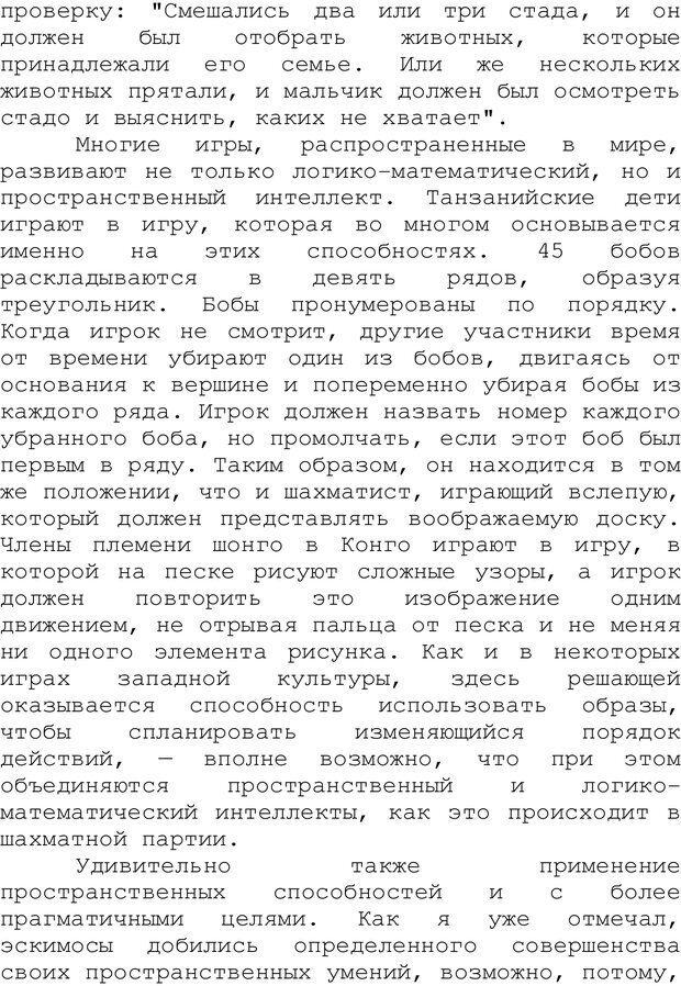 PDF. Структура Разума. Теория множественного интеллекта. Гарднер Г. Страница 389. Читать онлайн