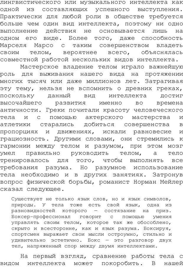 PDF. Структура Разума. Теория множественного интеллекта. Гарднер Г. Страница 399. Читать онлайн