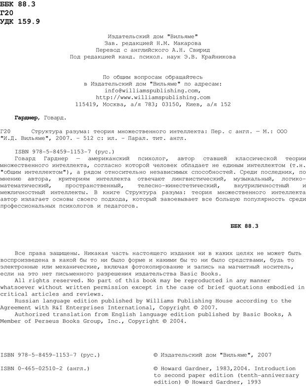 PDF. Структура Разума. Теория множественного интеллекта. Гарднер Г. Страница 4. Читать онлайн