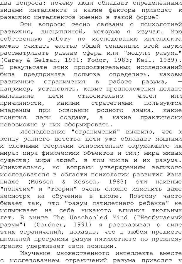 PDF. Структура Разума. Теория множественного интеллекта. Гарднер Г. Страница 40. Читать онлайн