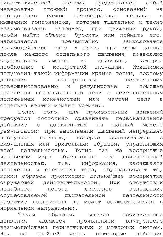 PDF. Структура Разума. Теория множественного интеллекта. Гарднер Г. Страница 405. Читать онлайн