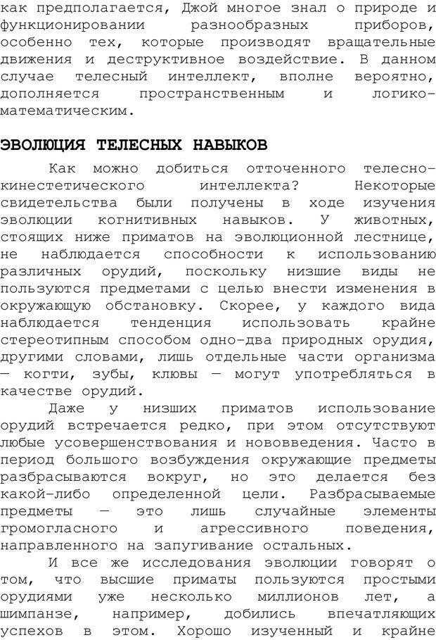 PDF. Структура Разума. Теория множественного интеллекта. Гарднер Г. Страница 412. Читать онлайн