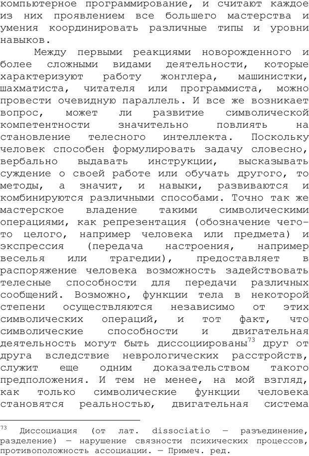 PDF. Структура Разума. Теория множественного интеллекта. Гарднер Г. Страница 423. Читать онлайн