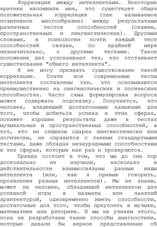 PDF. Структура Разума. Теория множественного интеллекта. Гарднер Г. Страница 43. Читать онлайн