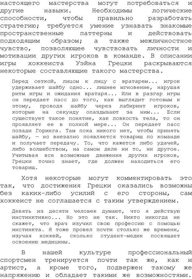 PDF. Структура Разума. Теория множественного интеллекта. Гарднер Г. Страница 439. Читать онлайн
