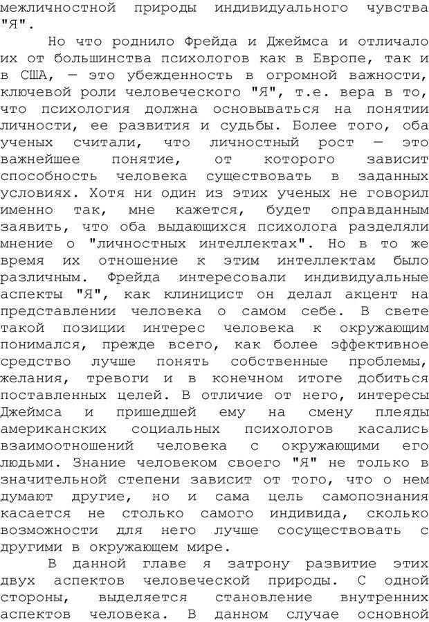 PDF. Структура Разума. Теория множественного интеллекта. Гарднер Г. Страница 450. Читать онлайн
