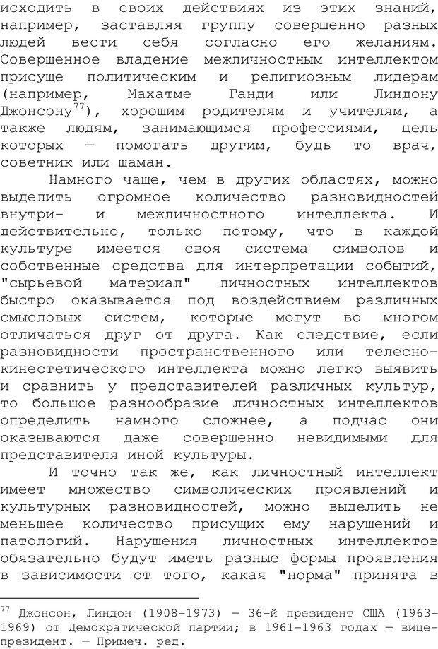 PDF. Структура Разума. Теория множественного интеллекта. Гарднер Г. Страница 452. Читать онлайн