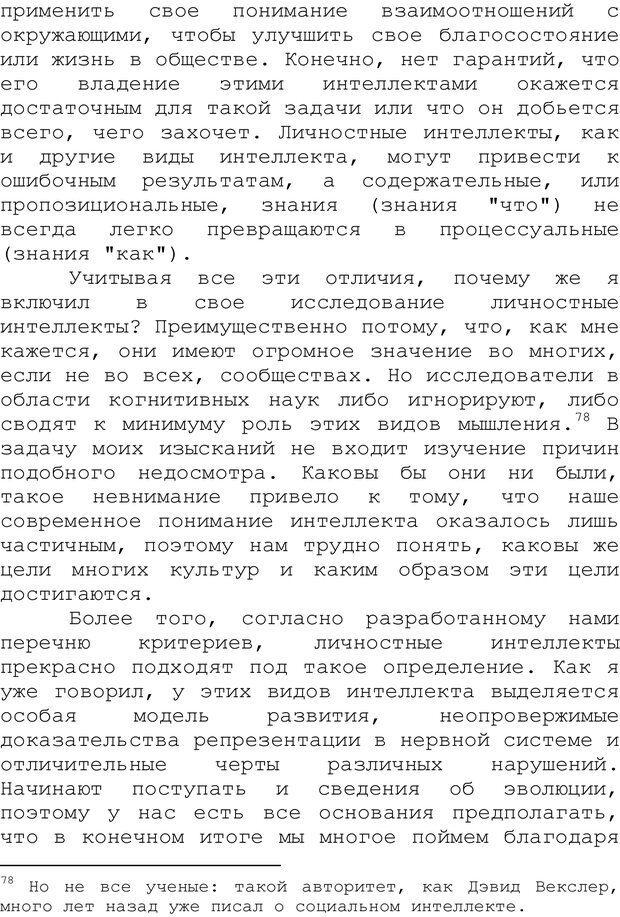 PDF. Структура Разума. Теория множественного интеллекта. Гарднер Г. Страница 455. Читать онлайн