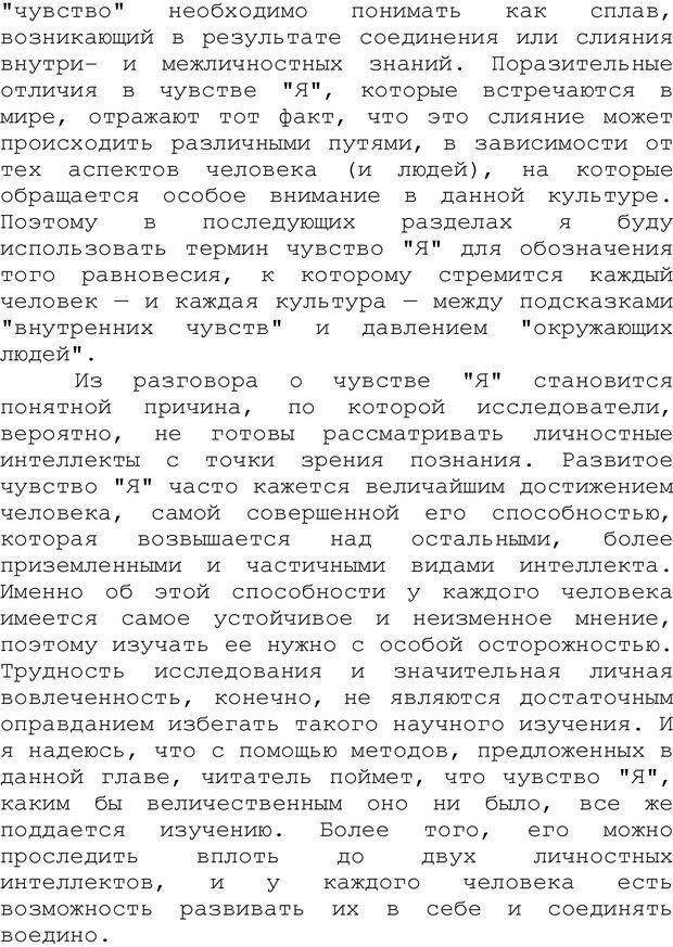 PDF. Структура Разума. Теория множественного интеллекта. Гарднер Г. Страница 457. Читать онлайн