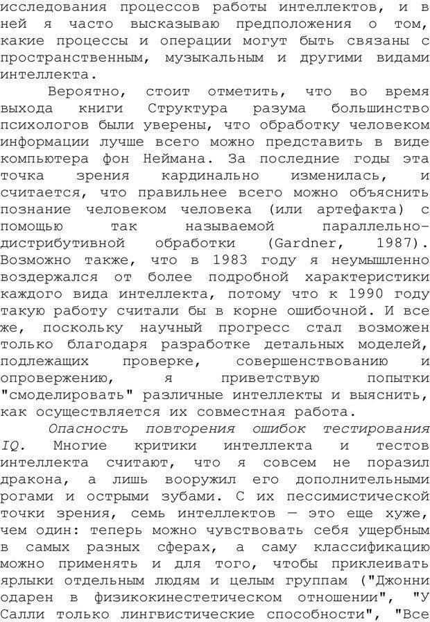 PDF. Структура Разума. Теория множественного интеллекта. Гарднер Г. Страница 46. Читать онлайн
