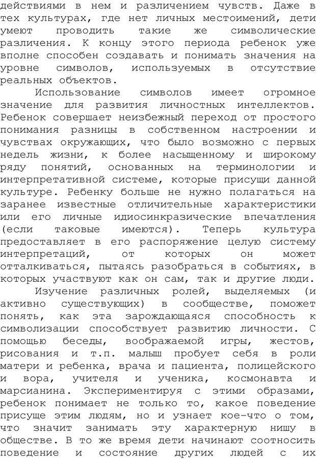 PDF. Структура Разума. Теория множественного интеллекта. Гарднер Г. Страница 463. Читать онлайн