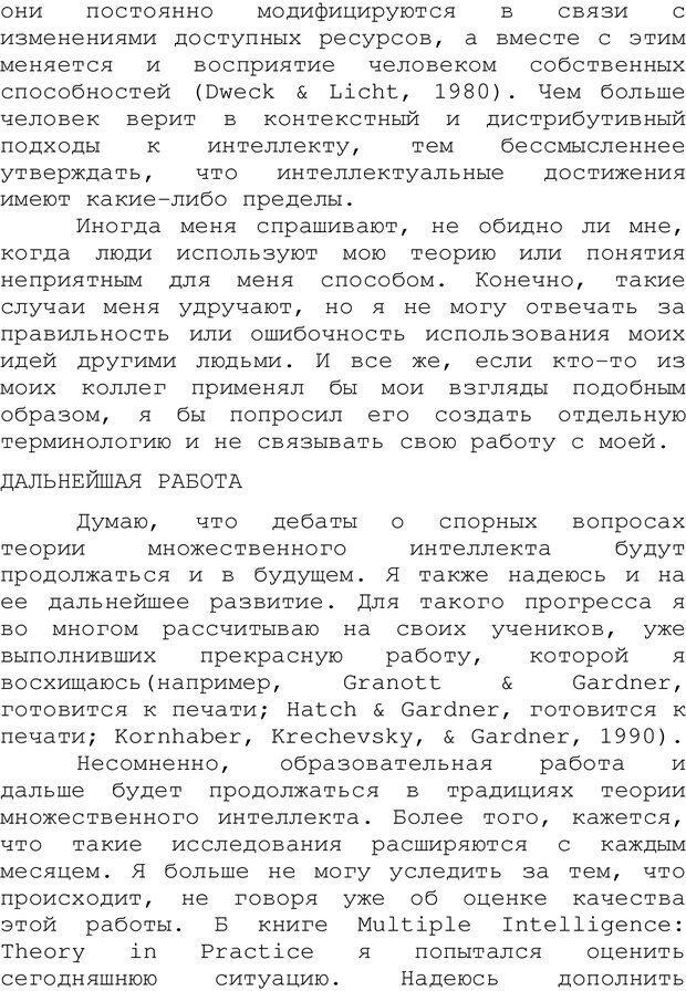 PDF. Структура Разума. Теория множественного интеллекта. Гарднер Г. Страница 48. Читать онлайн