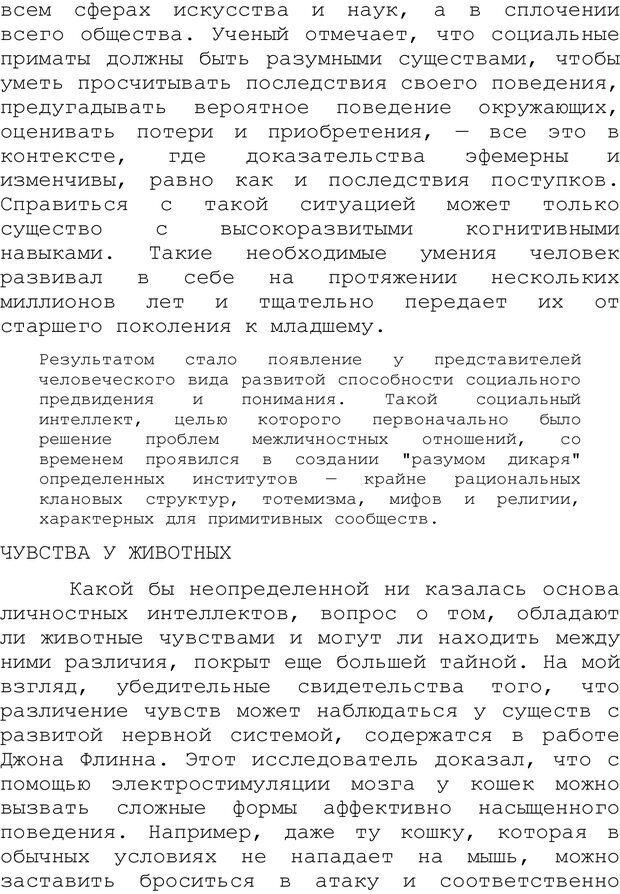 PDF. Структура Разума. Теория множественного интеллекта. Гарднер Г. Страница 481. Читать онлайн