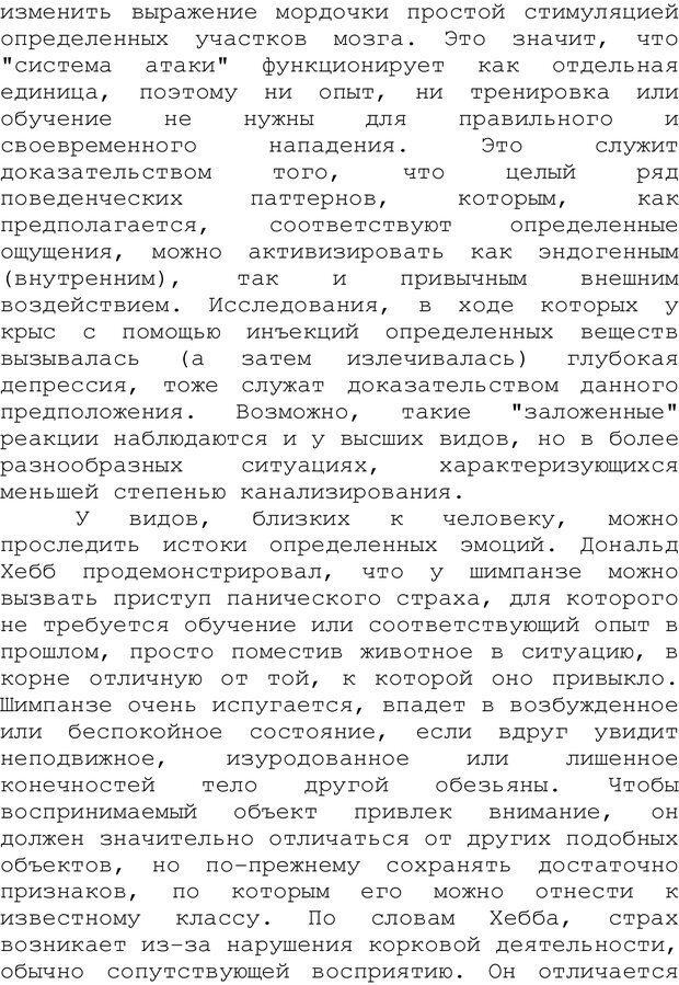 PDF. Структура Разума. Теория множественного интеллекта. Гарднер Г. Страница 482. Читать онлайн