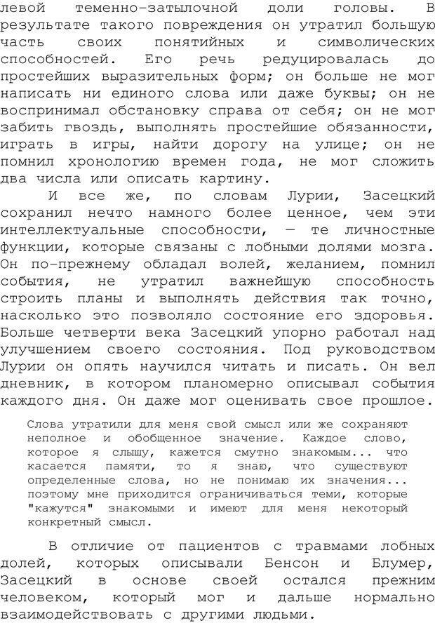 PDF. Структура Разума. Теория множественного интеллекта. Гарднер Г. Страница 488. Читать онлайн
