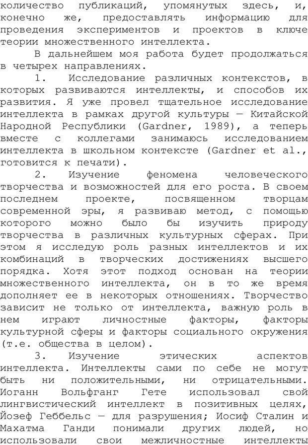 PDF. Структура Разума. Теория множественного интеллекта. Гарднер Г. Страница 49. Читать онлайн