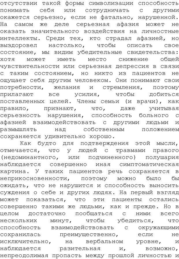 PDF. Структура Разума. Теория множественного интеллекта. Гарднер Г. Страница 492. Читать онлайн
