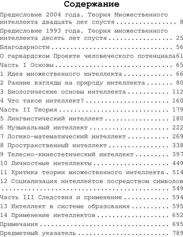 PDF. Структура Разума. Теория множественного интеллекта. Гарднер Г. Страница 5. Читать онлайн