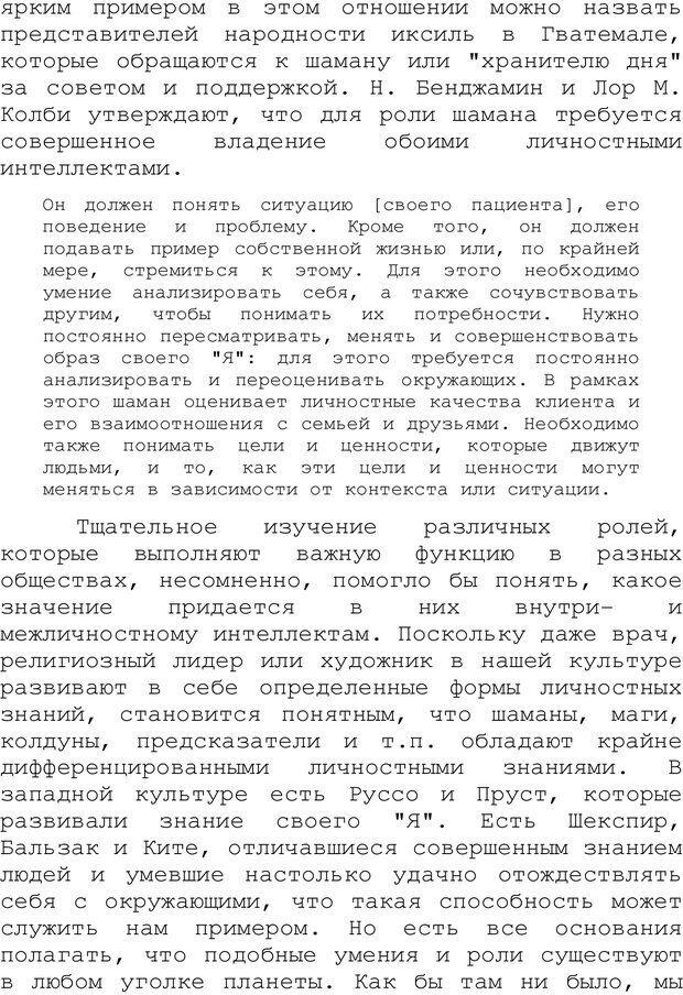 PDF. Структура Разума. Теория множественного интеллекта. Гарднер Г. Страница 507. Читать онлайн