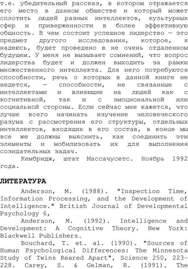 PDF. Структура Разума. Теория множественного интеллекта. Гарднер Г. Страница 51. Читать онлайн