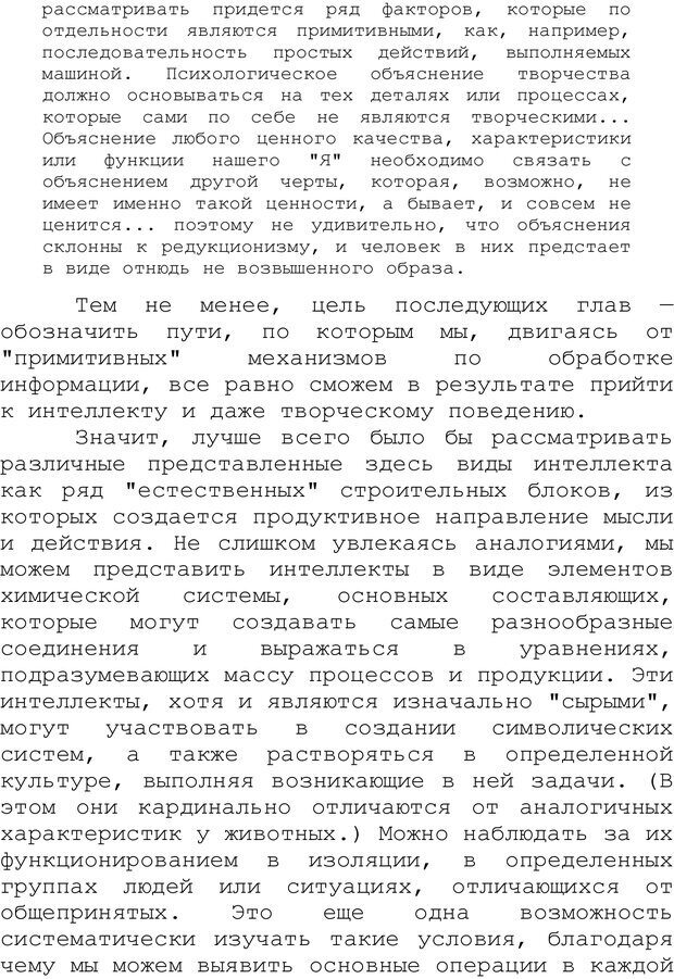 PDF. Структура Разума. Теория множественного интеллекта. Гарднер Г. Страница 516. Читать онлайн
