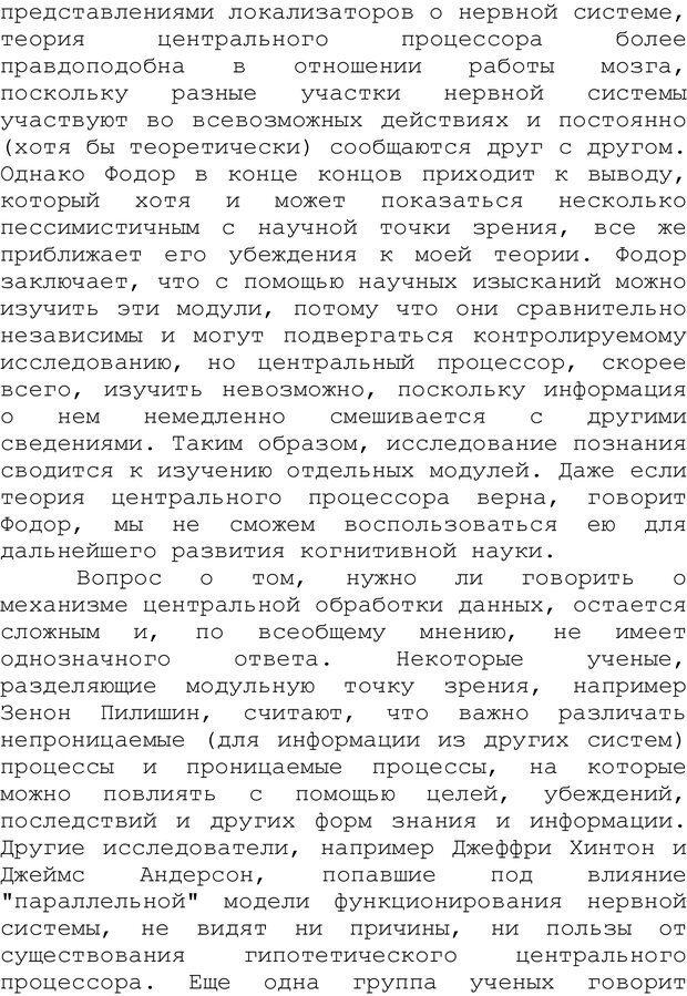 PDF. Структура Разума. Теория множественного интеллекта. Гарднер Г. Страница 522. Читать онлайн