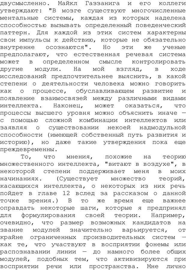 PDF. Структура Разума. Теория множественного интеллекта. Гарднер Г. Страница 523. Читать онлайн