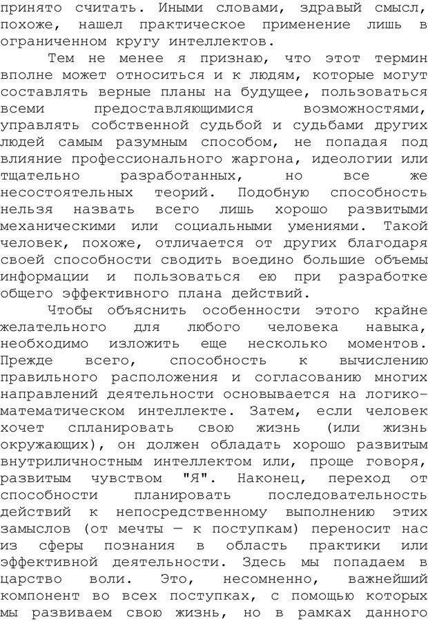 PDF. Структура Разума. Теория множественного интеллекта. Гарднер Г. Страница 530. Читать онлайн