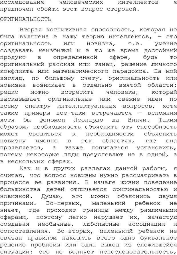 PDF. Структура Разума. Теория множественного интеллекта. Гарднер Г. Страница 531. Читать онлайн