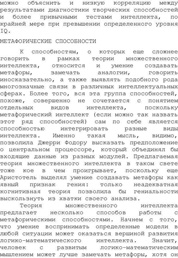 PDF. Структура Разума. Теория множественного интеллекта. Гарднер Г. Страница 534. Читать онлайн