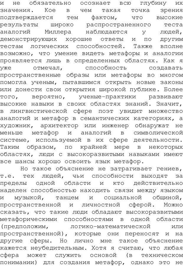 PDF. Структура Разума. Теория множественного интеллекта. Гарднер Г. Страница 535. Читать онлайн