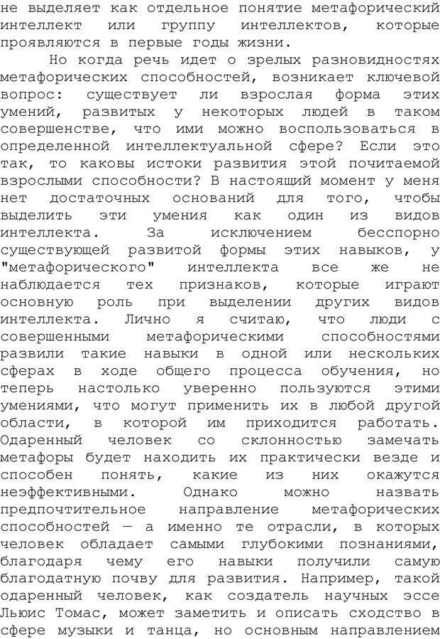 PDF. Структура Разума. Теория множественного интеллекта. Гарднер Г. Страница 538. Читать онлайн