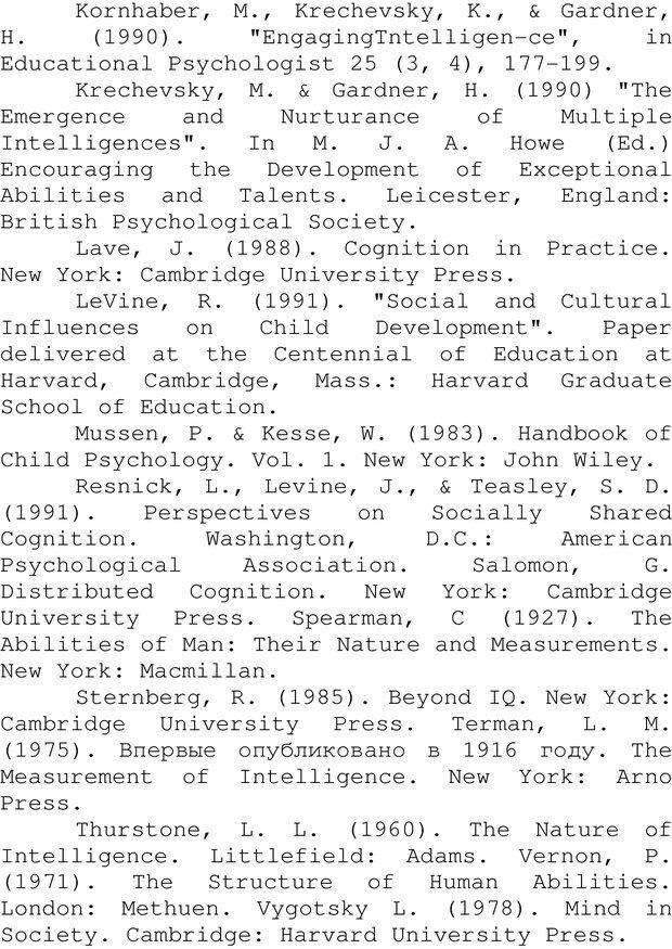 PDF. Структура Разума. Теория множественного интеллекта. Гарднер Г. Страница 54. Читать онлайн