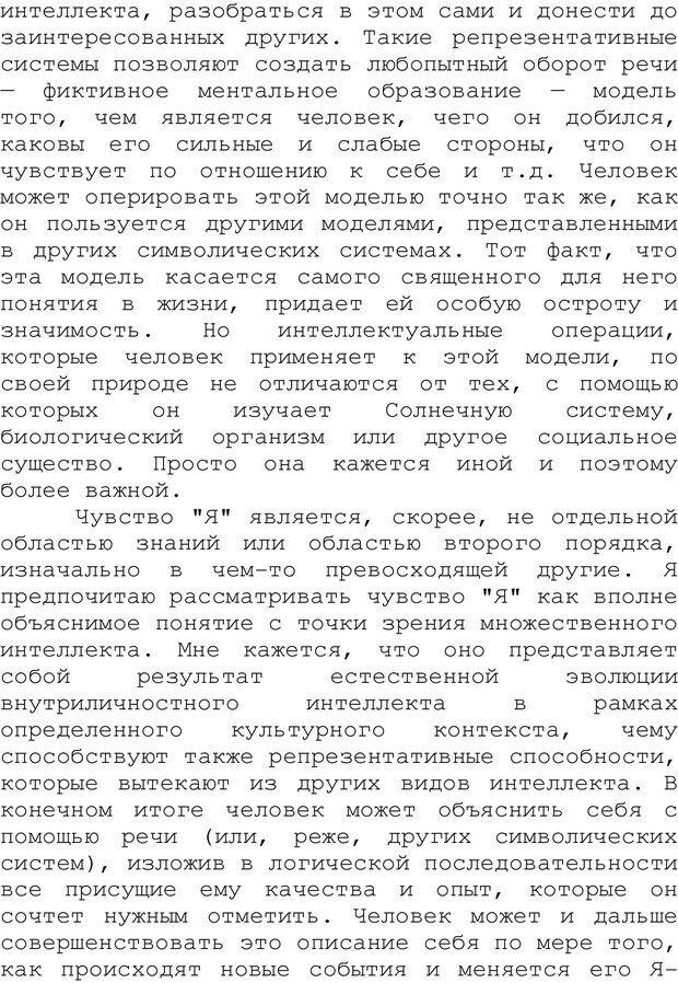 PDF. Структура Разума. Теория множественного интеллекта. Гарднер Г. Страница 543. Читать онлайн