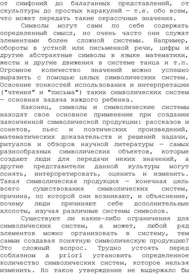 PDF. Структура Разума. Теория множественного интеллекта. Гарднер Г. Страница 551. Читать онлайн