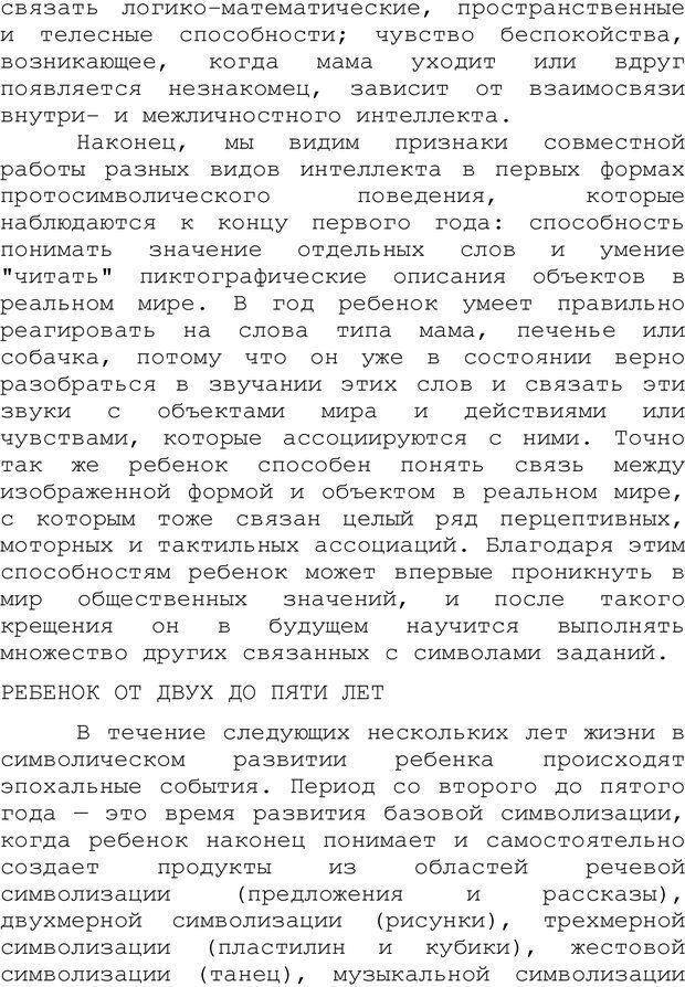 PDF. Структура Разума. Теория множественного интеллекта. Гарднер Г. Страница 556. Читать онлайн