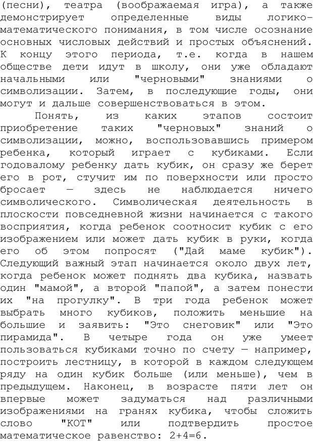 PDF. Структура Разума. Теория множественного интеллекта. Гарднер Г. Страница 557. Читать онлайн
